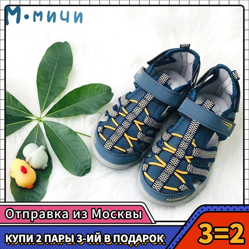 MMnun 3=2 Shoes For Kids Sandal For Children Boys Sandals Child Orthopedic Shoes Arch Support Shoes For Kids Size 26-31 ML121