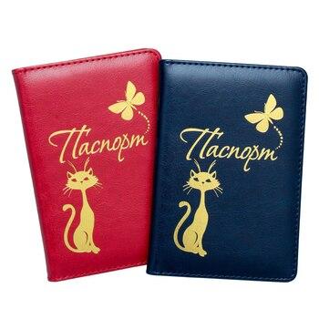 Zoukane Russian Cute Little Cat Butterfly Passport Cover Case Card Holder Travel Accessories Red and Blue Passport Wallet ZSPC23