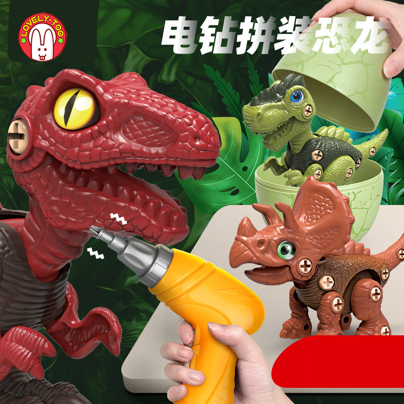3D DIY Removable Combination Assembly Dinosaur Eggs Construction Set Toys For Children Puzzle Game Model Kits Educational Toys