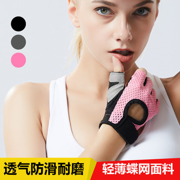 Fitness Half-finger Gloves Men And Women Training Gym Dumbbell Exercise Anti-slip Sports Riding Butterfly Mesh Breathable Thin