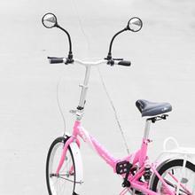 Велосипедные зеркала заднего вида с регулируемым вращением на 360 градусов, велосипедный Руль заднего вида MTB для велосипеда 22-32 мм