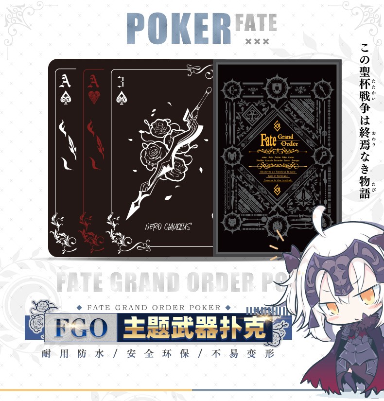Anime Fate/Grand Order Casual Poker Plastic Waterproof Card Board Game Playing Cards Family Party Game Entertainment