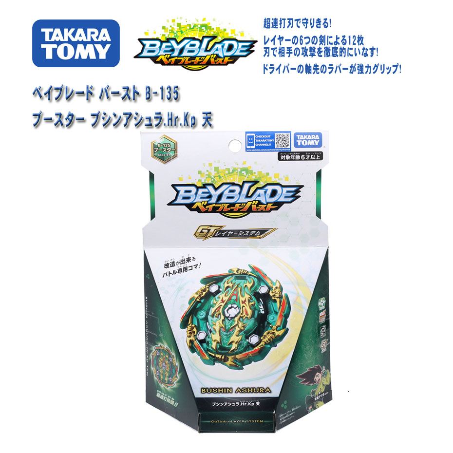 Genuine Takara Tomy <font><b>Beyblade</b></font> Burst B135 Bushin Ashura.Hr.Kp Ten Toupie Metal God Burst Spinning Top Bey Blade Blades Toy image