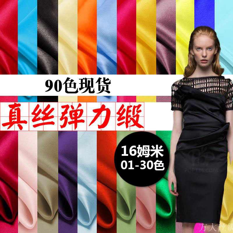 Silk Fabrics For Dresses Blouse Scarves Clothing Meter 100% Pure Silk Strech Satin 16mill 90 Color High-end Free Ship Fashion