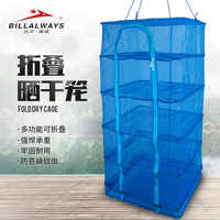 Foldable Fish Drying Net Fly Dried Cage Fish Dried Vegetables Drying Net Household Sun Dish Network Dry Network Dried Goods Dryi