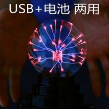 3 дюймов usb Магия электростатического ионный шар светильник