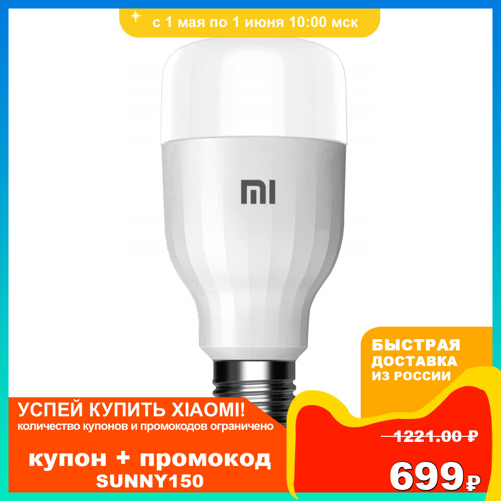 Лампа Xiaomi Mi LED Smart Bulb Essential White and Color MJDPL01YL (GPX4021GL)