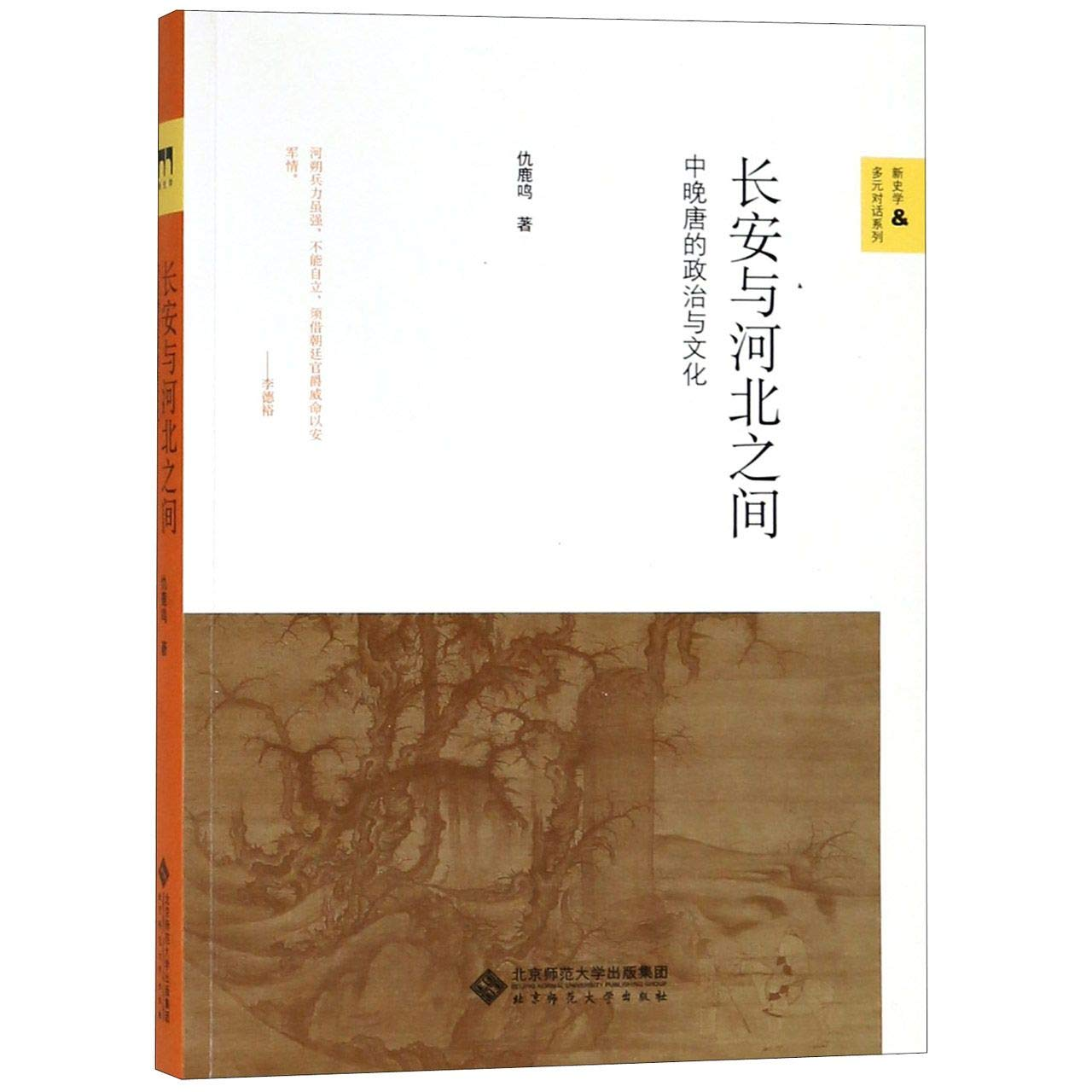 Multi-dialogue Series Between Chang'an And Hebei (Politics And Culture In The Middle And Late Tang Dynasty)/New History