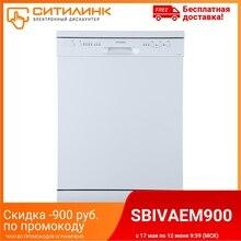 Посудомоечная машина HYUNDAI DF105, полноразмерная, белая