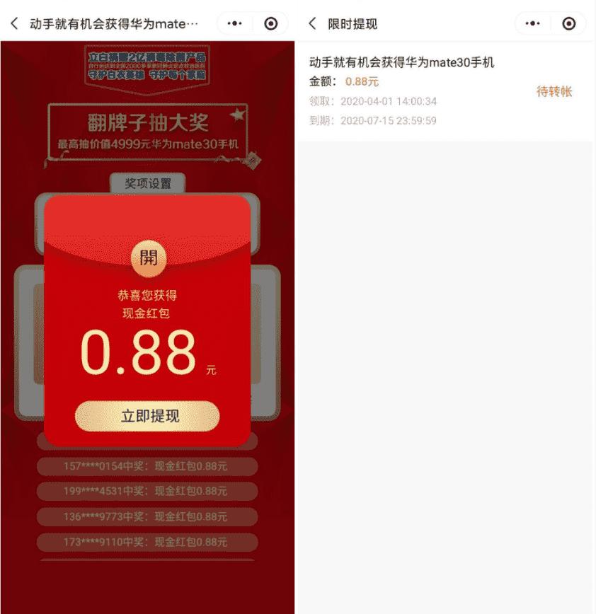 立白翻牌子必中0.88元红包