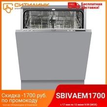 Посудомоечная машина полноразмерная WEISSGAUFF BDW 6043 D
