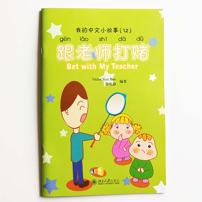 Bet With My Teacher Chinese Reading Book For Children/kids My Little Chinese Story Series Books (12) With 1CD Learn Chinese