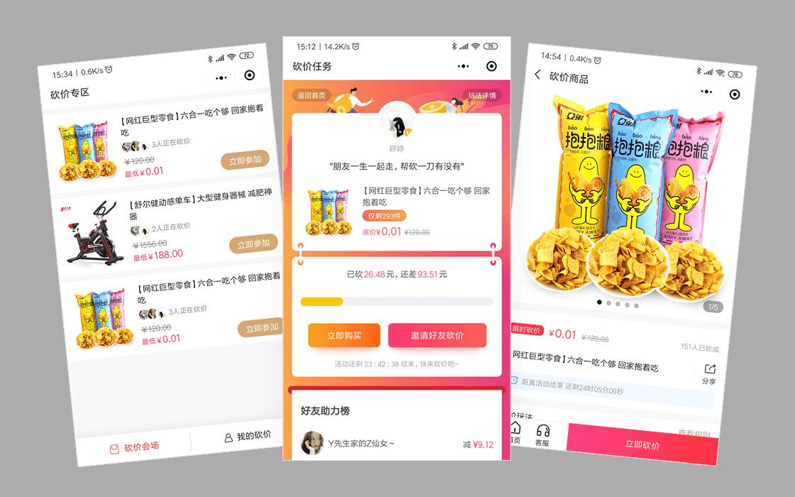 【用户投稿】萤火小程序商城商业版 更新至 v1.1.38-狮子喵