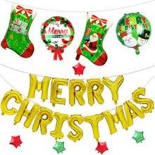 Рождество стиль Рождественские носки гирлянда Алюминий пленки воздушный шар 16-дюймовый шпилька рождественские яркие, золото, розовое золото, красная и зеленая Lette