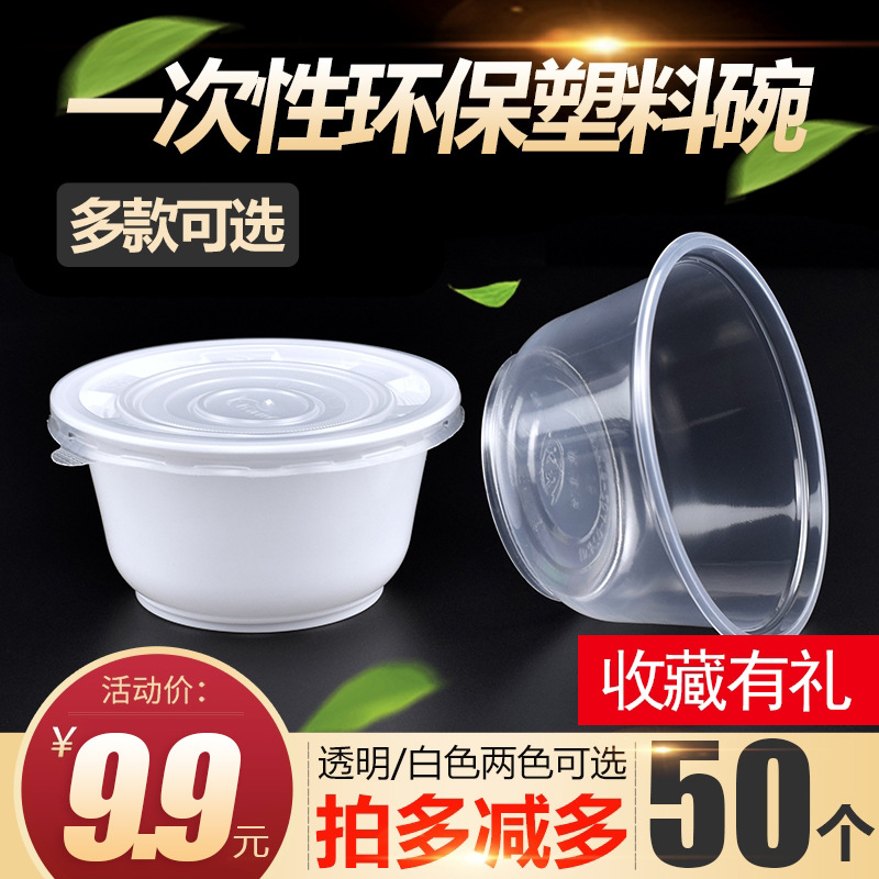 Disposable Bowl Plastic Enviromentalprotection Bowl With Lid Circle Take-out Packaged Bowl Snack Box Transparent Ice Cold Noodle