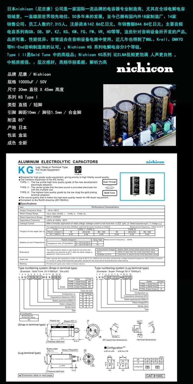 2 Chiếc Miễn Phí Vận Chuyển Nhật Bản Ban Đầu 10000 Uf/50 V Nichicon Kg Sốt Tụ Điện