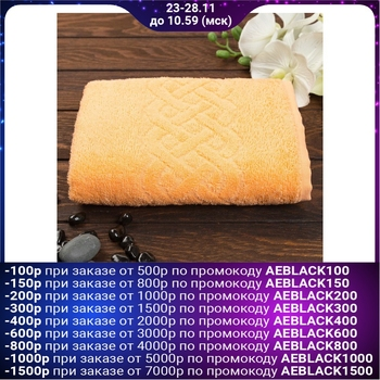 Terry towel Plait jacquard 50x90 cm, color 116 orange, chl. 100% 360 g / m 1077976
