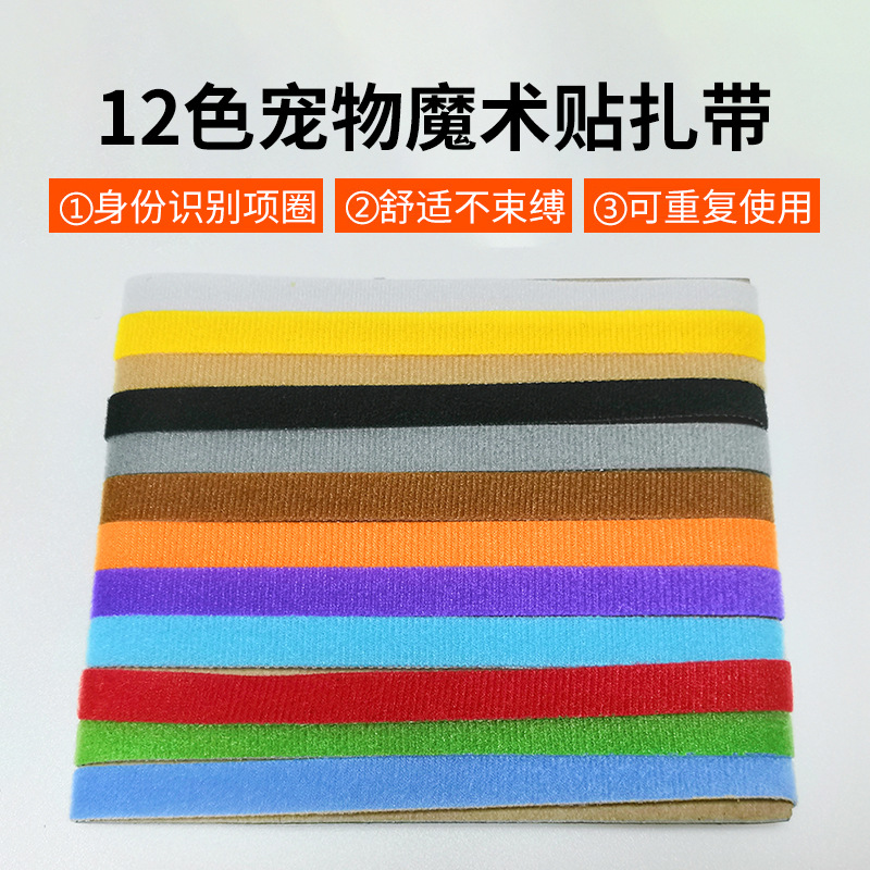 New Style 12-Color Pet Magic Sticker Cable Ties Dog Identity Identification Collar Multi-functional Velcro Pet Supplies