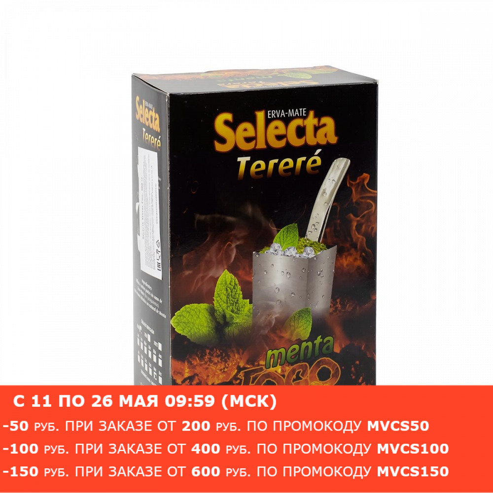 Мате Selecta Terere Menta Fogo, 500 г