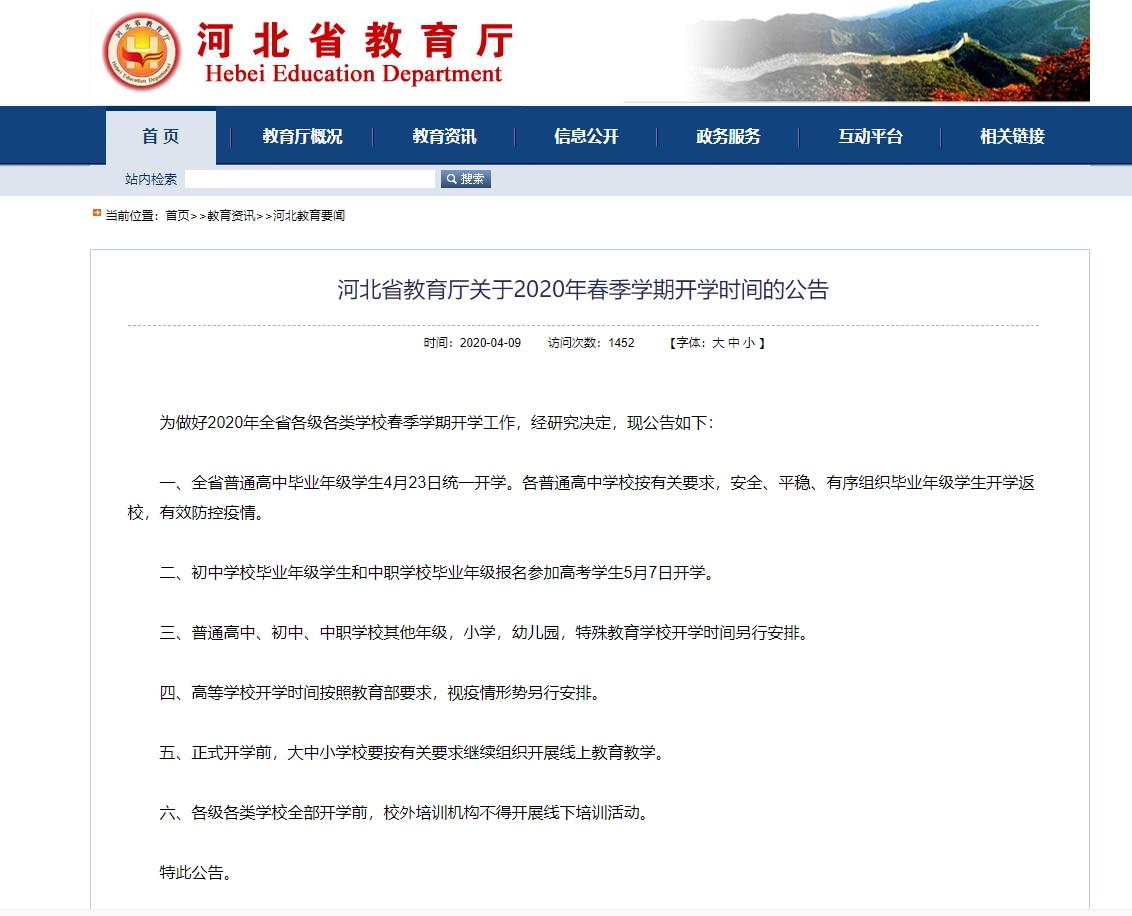 河北省4月23日开学了,已退出决赛圈!