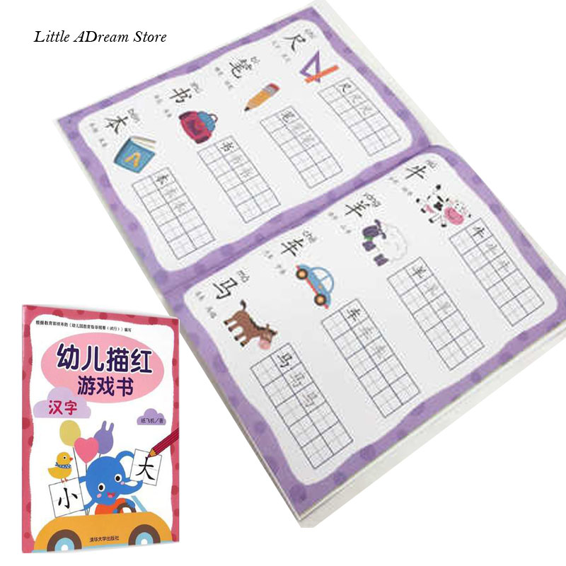 Chinese Character Writing Exercise Book Preschool Hanzi Copybook For Kids Children / School Educational Textbook 23 Pages