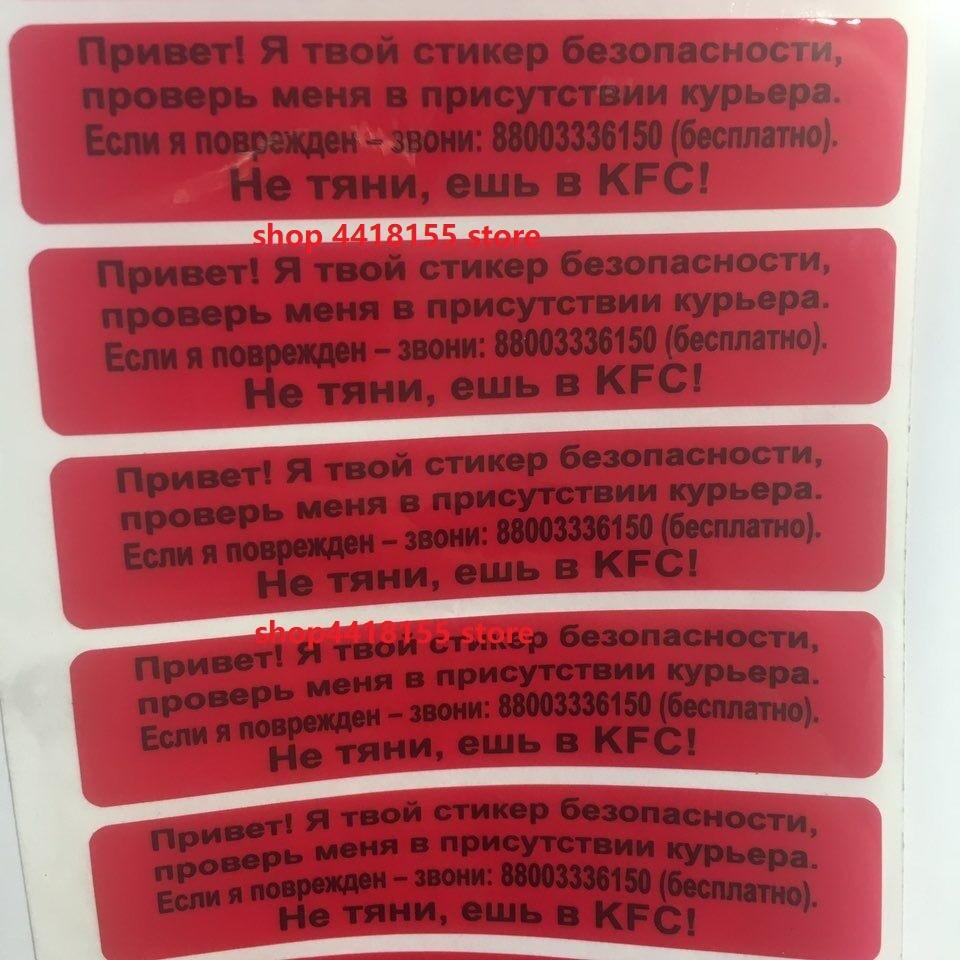 Russion Red Void Open KFC Label Fragile Warranty Sealing Label Sticker Void Ifseal Broken Damagedsecurity Label ,void Displayed