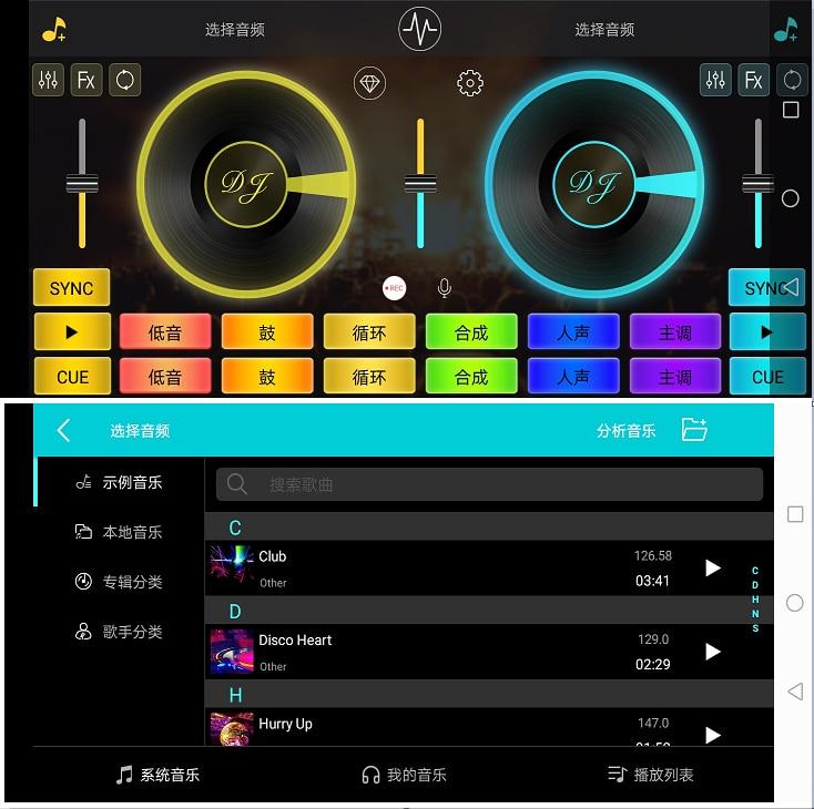 安卓学DJ打碟多种专业混音技术