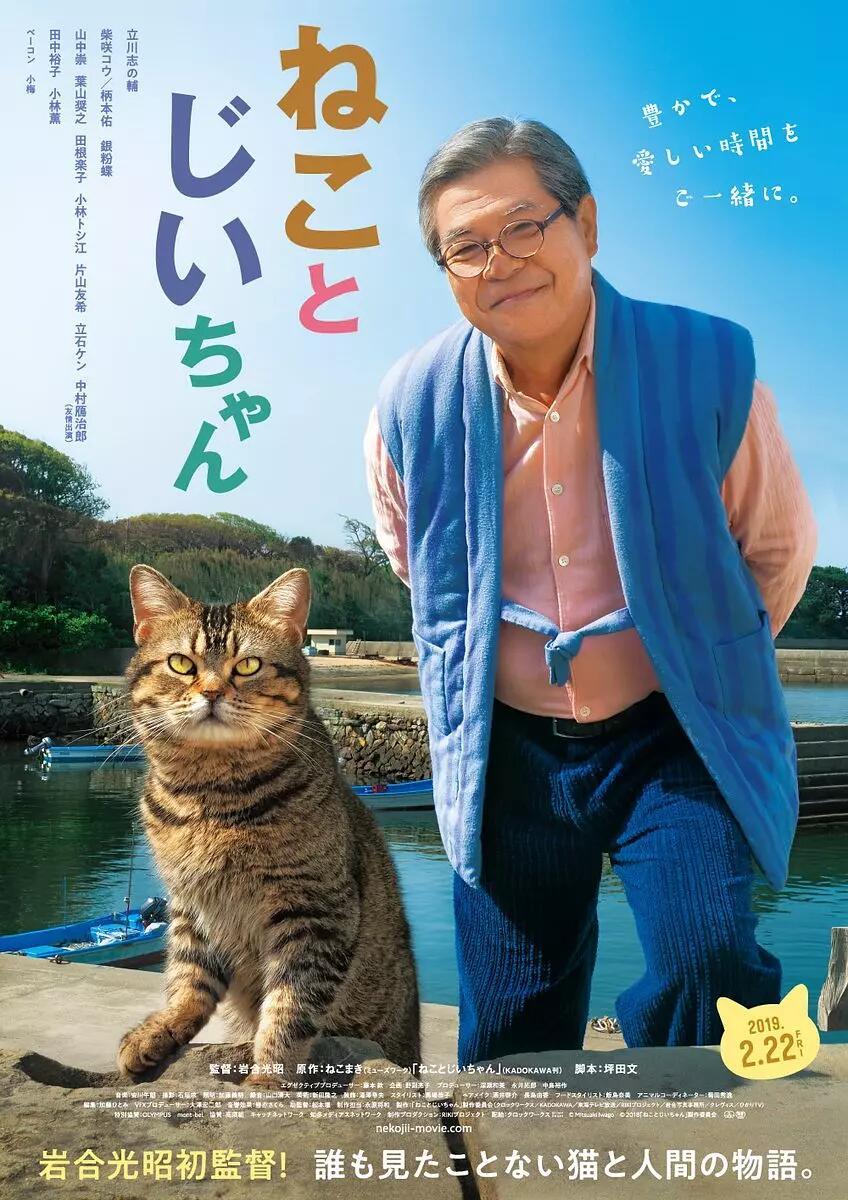 【电影推荐】猫与爷爷资源(高清)