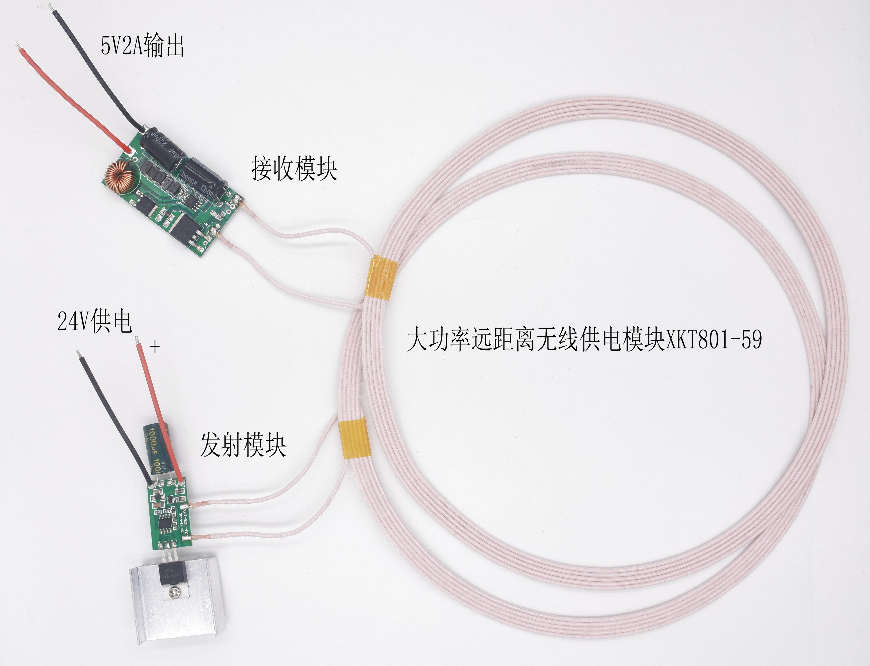 50 ~ 180mm Long Distance High Power Wireless Power Supply Module Wireless Charging Module XKT801-59