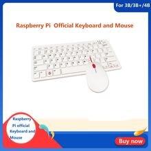 Официальная клавиатура и мышь raspberry pi 4 с поддержкой rpi