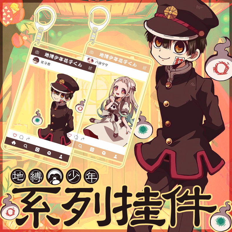 Anime Toilet-Bound Hanako-kun Jibaku Shounen Hanako-kun Cosplay Transparent Acrylic Keychain Pendant Bag Pendant Gift 8x13cm