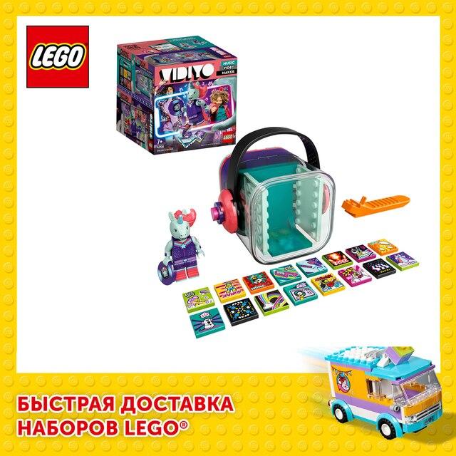 Конструктор LEGO VIDIYO Unicorn DJ BeatBox (Битбокс Диджея Единорога) 1