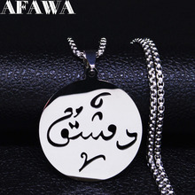 AFAWA Damascus in Arabic Stainless Steel Chain Necklace Women/Men Silver Color Long Letter Necklace Jewelry Gargantilla N4121S01 2019 family stainless steel necklace women jewlery silver color dad mum and son statement necklace jewelry gargantilla n18018