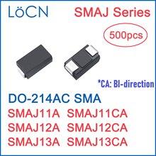 500 قطعة صمام ثنائي لإخماد تذبذب الجهد الكهربي 11V 12V 13V SMA SMAJ11A SMAJ11CA SMAJ12A SMAJ12CA SMAJ13A SMAJ13CA DO 214AC عالية الجودة LoCN يوني ثنائية SMAJ