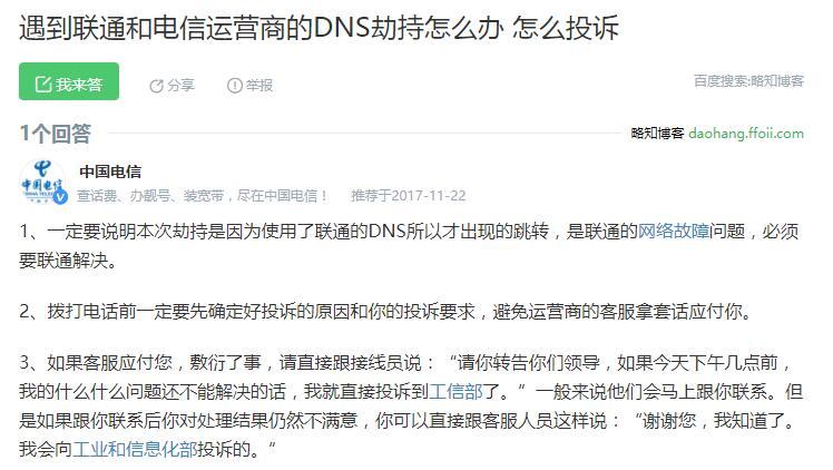 遇到联通和电信运营商的DNS劫持怎么办