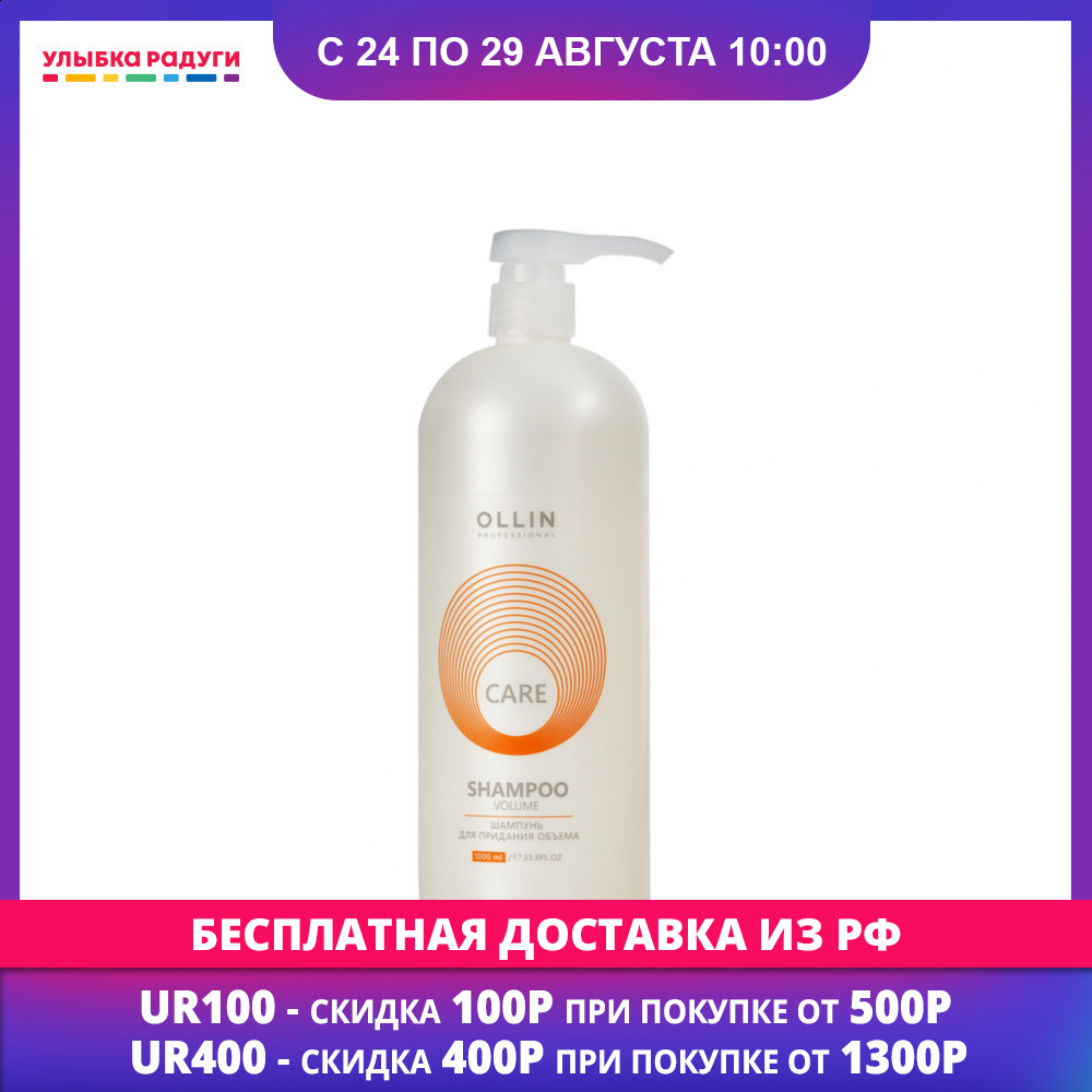 Shampoos OLLIN PROFESSIONAL 3107907 Улыбка радуги ulybka radugi r-ulybka smile rainbow косметика eveline Shampoo Beauty Health Hair Care Styling wash head hairbreadth thread filament whisker pelage scalp haircloth fur
