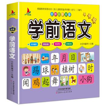 Przedszkole chińskie książki edukacyjne chińskie książki dla dzieci książka dowiedz się chińskie książki dla dzieci Hanzi nauka chińskich książek tanie i dobre opinie Dla dzieci w wieku od 2 do 5 lat CN (pochodzenie) Chiński (uproszczony) 9787530590959