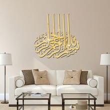 Зеркало настенные Стикеры с Исламской символикой стикеры Настенный
