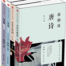 Jiang Xun's Comments on the Beauty of Chinese Literature