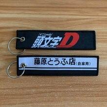 2 lado náilon bordado inicial d racing japão desempenho carro chaveiro para honda civic toyota 86 nissan mazda jdm acessórios