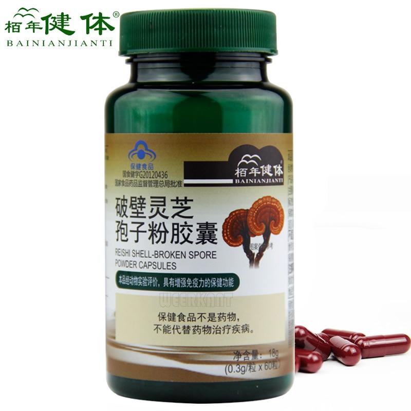 Shell Broken Ganoderma Lucidum Spore Powder Capsule Reishi Mushroom Extract Capsules