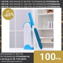 Щётка для удаления шерсти и волос с одежды и мебели с ручкой 33×7,5×5 см, цвет синий
