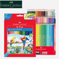 Assorted 12/24/36/48/60/72 Colors Faber-Castell Water Color Pencils Paper /Tin Box Professionals Artist Painting Art Supplies