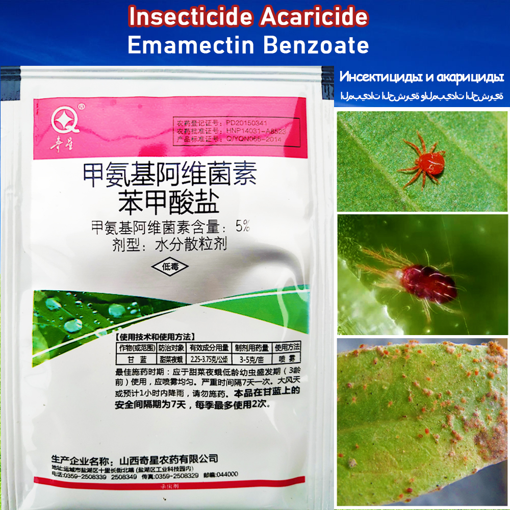 5g Emamectin Methylavermectin Benzoate Insecticide Acaricide Kill Insect Aphid Mites Spodoptera Pest Pesticide Protection Garden