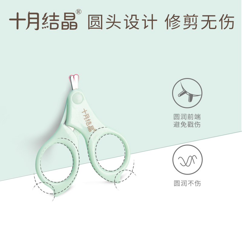 October Crystal Baby Nail Clipper Set Newborn Baby Special Young Child Nail Clipper Anti-Clip Meat Nail Clipper