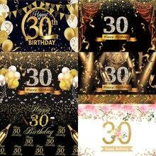 30 번째 사진 배경 레이디 생일 축하 파티 여자 꽃 골드 샴페인 장식 남자 레이디 사진 배경 배너