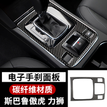 For Subaru Outback 2015-2019 interior modified carbon fiber center console gear cup cup panel sticker