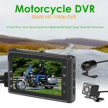 Jerry 5201 Dual Camera Motorcycle DVR Video Recorder 3.0-inch color 16:9 HD screen VGA format(China)
