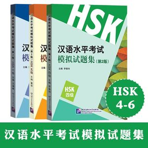 3 books HSK Simulated Test Set Chinese Proficiency Test (2nd Edition) Level 4 Level 5 Level 6