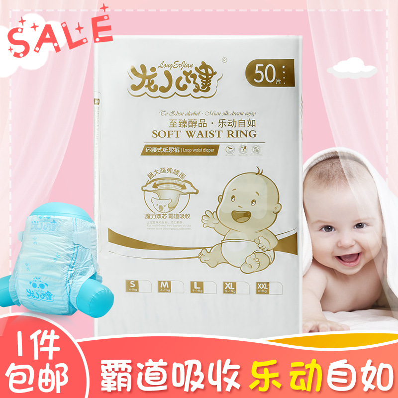 Long Er Health Baby Diapers Full Core Dual-Core Surface Layer Baby Baby Diapers Softcover Diapers Recruit